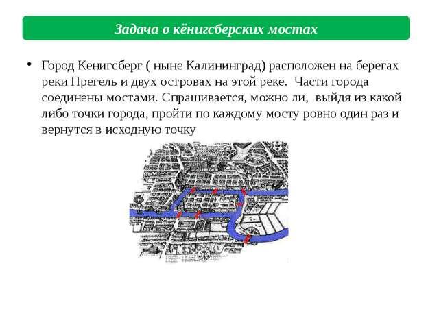 Город Кенигсберг ( ныне Калининград) расположен на берегах реки Прегель и дву...