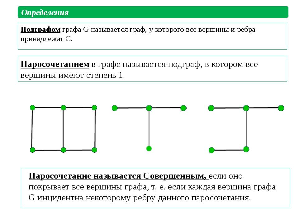 Паросочетанием в графе называется подграф, в котором все вершины имеют степен...
