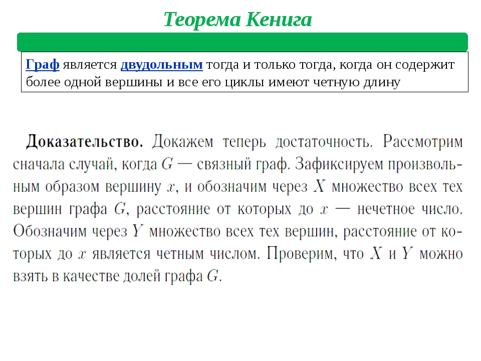 Теорема Кенига Граф является двудольным тогда и только тогда, когда он содерж...