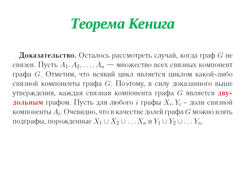 Теорема Кенига