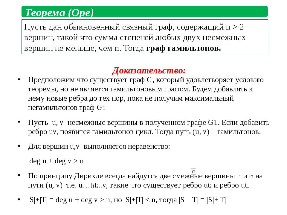 Предположим что существует граф G, который удовлетворяет условию теоремы, но...