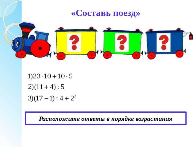 «Составь поезд» Расположите ответы в порядке возрастания 2) 3) 1)