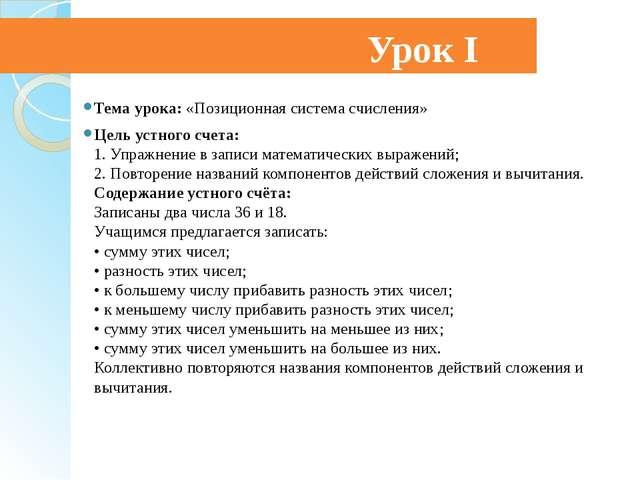 Урок I Тема урока: «Позиционная система счисления» Цель устного счета: 1. Уп...