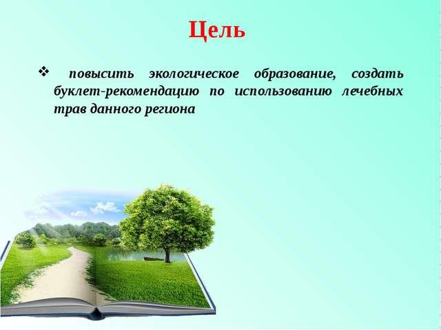 Цель повысить экологическое образование, создать буклет-рекомендацию по испол...