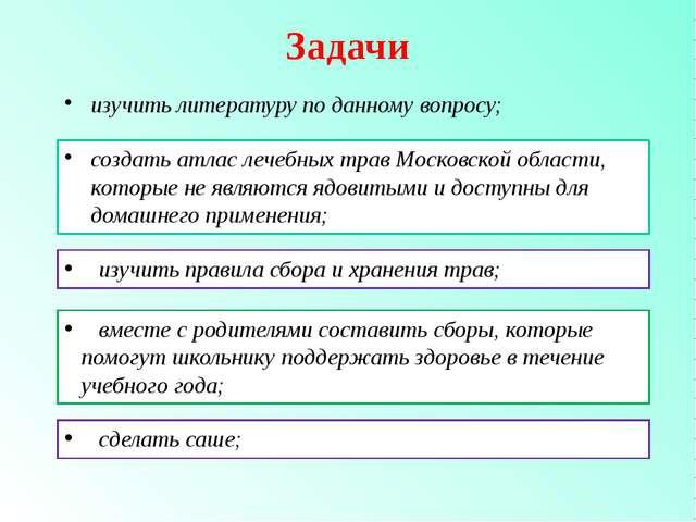 Задачи изучить литературу по данному вопросу; создать атлас лечебных трав Мос...