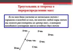 Треугольник и теорема о перераспределении масс Если нам дана система из неско