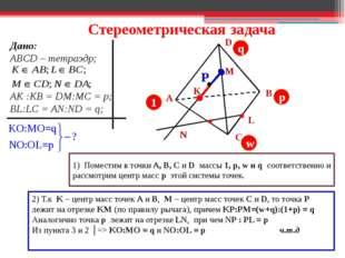 Стереометрическая задача 2) Т.к K – центр масс точек A и B, M – центр масс т