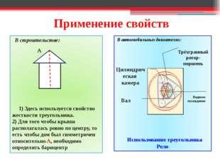 Применение свойств В строительстве: 1) Здесь используется свойство жесткости