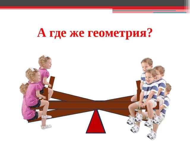 А где же геометрия?