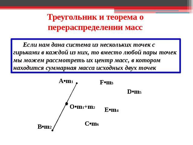 Треугольник и теорема о перераспределении масс Если нам дана система из неско...