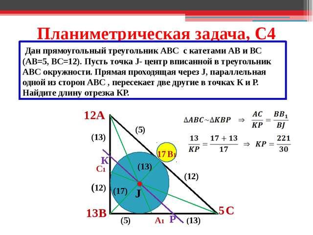 Планиметрическая задача, С4 В1 17 (13) (17) Дан прямоугольный треугольник АВ...