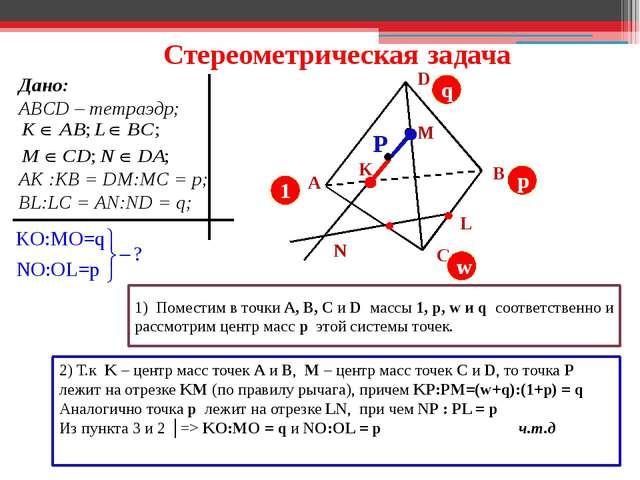 Стереометрическая задача 2) Т.к K – центр масс точек A и B, M – центр масс т...