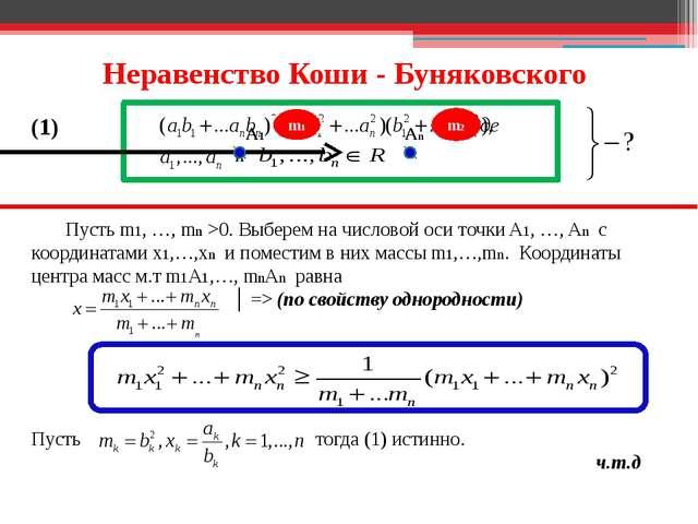 Неравенство Коши - Буняковского Пусть m1, …, mn >0. Выберем на числовой оси т...