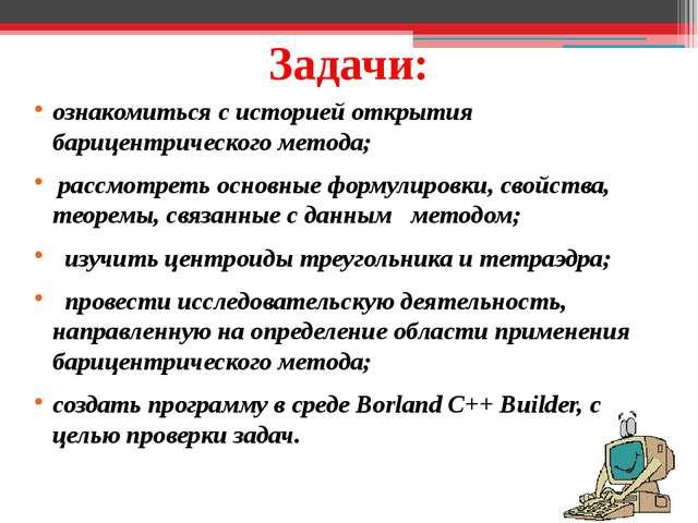 Задачи: ознакомиться с историей открытия барицентрического метода; рассмотрет...