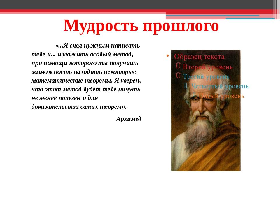 Мудрость прошлого «...Я счел нужным написать тебе и... изложить особый метод,...
