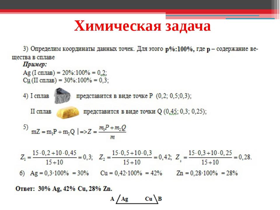 Химическая задача