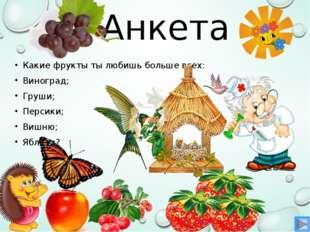 Анкета Какие фрукты ты любишь больше всех: Виноград; Груши; Персики; Вишню; Я