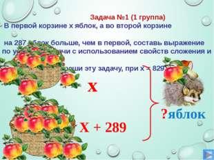 Задача №1 (1 группа) В первой корзине х яблок, а во второй корзине на 287 яб
