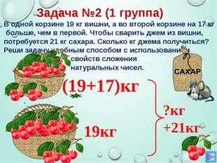 Задача №2 (1 группа) В одной корзине 19 кг вишни, а во второй корзине на 17
