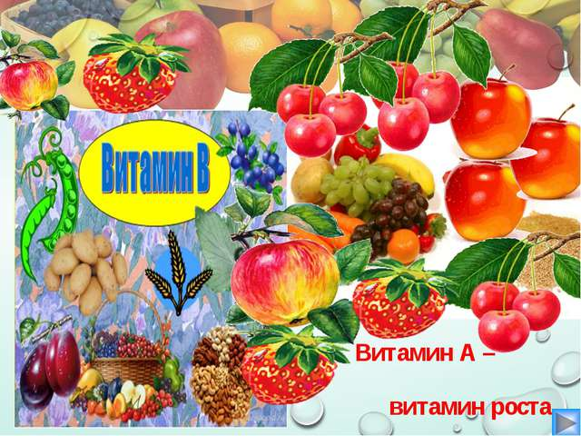 Витамин А – в витамин роста.