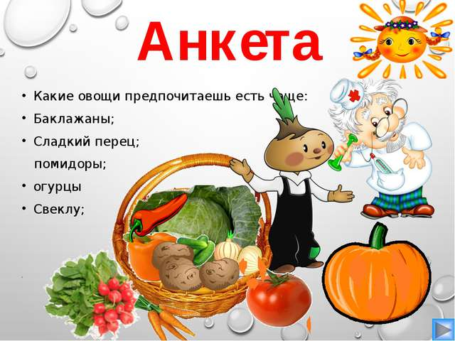 Анкета Какие овощи предпочитаешь есть чаще: Баклажаны; Сладкий перец; помидор...