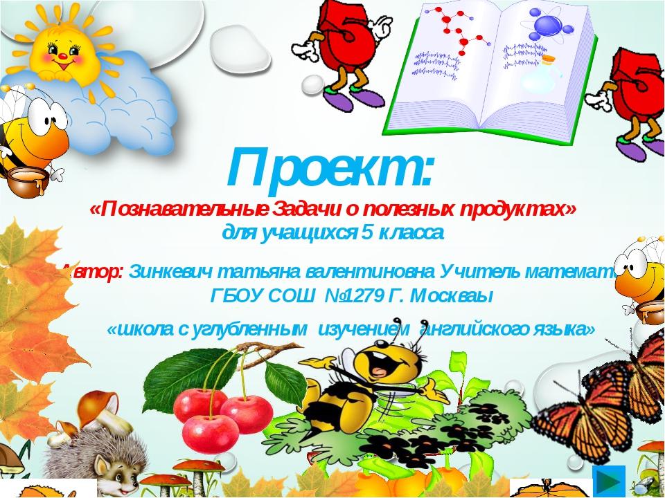 Проект: «Познавательные Задачи о полезных продуктах» для учащихся 5 класса Ав...