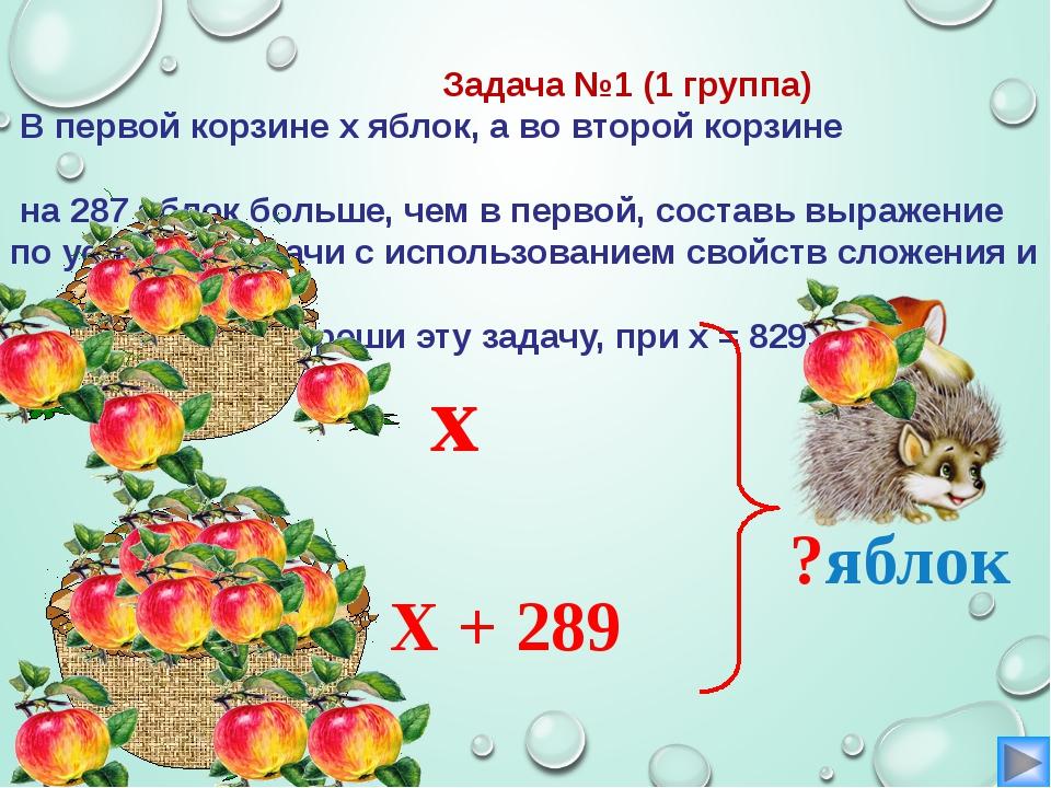 Задача №1 (1 группа) В первой корзине х яблок, а во второй корзине на 287 яб...