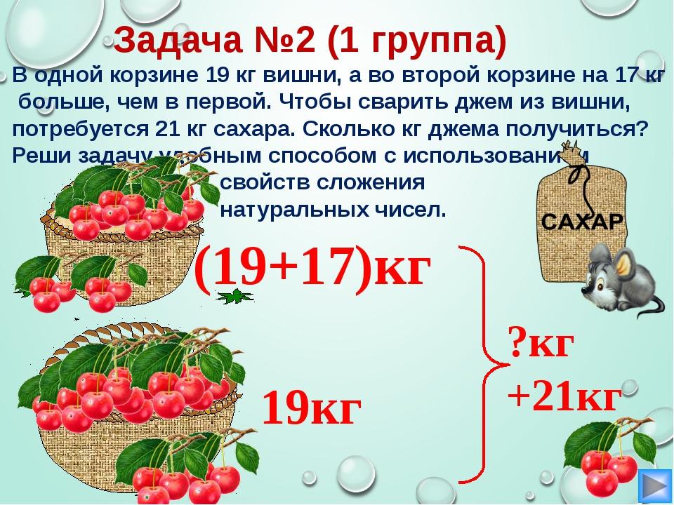 Задача №2 (1 группа) В одной корзине 19 кг вишни, а во второй корзине на 17...