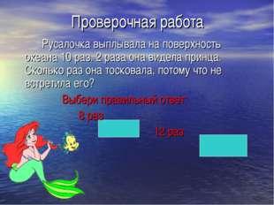 Проверочная работа Русалочка выплывала на поверхность океана 10 раз. 2 раза