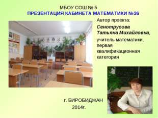 МБОУ СОШ № 5 ПРЕЗЕНТАЦИЯ КАБИНЕТА МАТЕМАТИКИ №36 Автор проекта: Сенотрусова