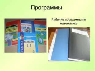 Программы Рабочие программы по математике