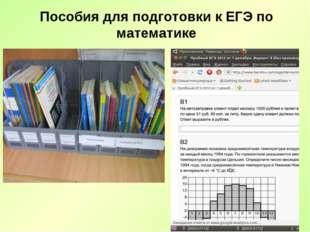 Пособия для подготовки к ЕГЭ по математике