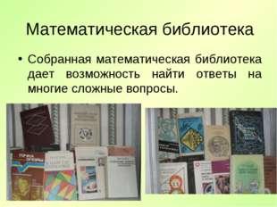 Математическая библиотека Собранная математическая библиотека дает возможност