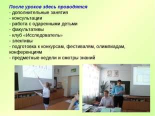После уроков здесь проводятся - дополнительные занятия - консультации - работ