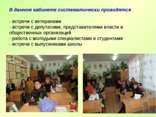 В данном кабинете систематически проводятся - встречи с ветеранами - встречи