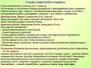 ОТЗЫВЫ РОДИТЕЛЕЙ И УЧАЩИХСЯ Грига Екатерина, ученица 9 «Г» класса: По интерь