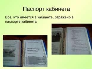 Паспорт кабинета Все, что имеется в кабинете, отражено в паспорте кабинета
