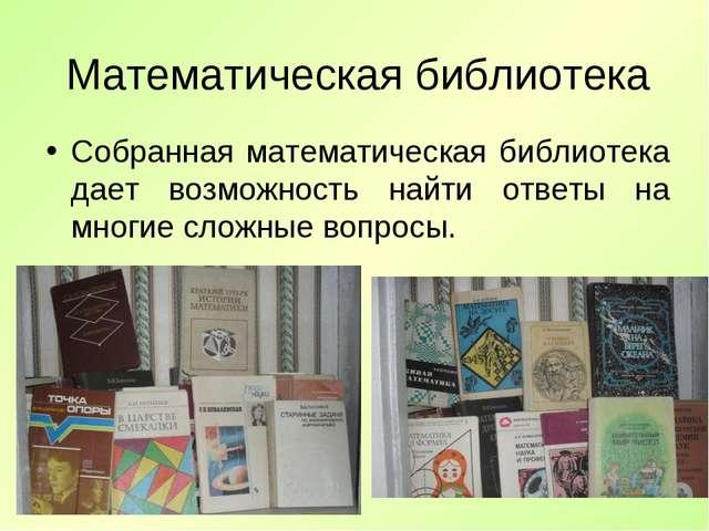 Математическая библиотека Собранная математическая библиотека дает возможност...