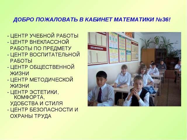 ДОБРО ПОЖАЛОВАТЬ В КАБИНЕТ МАТЕМАТИКИ №36! - ЦЕНТР УЧЕБНОЙ РАБОТЫ - ЦЕНТР ВНЕ...