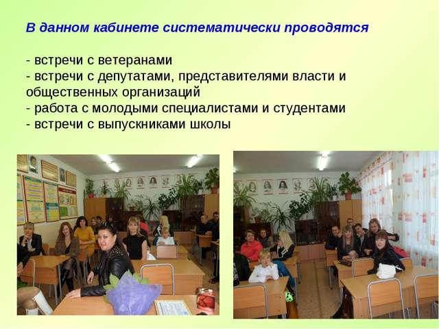 В данном кабинете систематически проводятся - встречи с ветеранами - встречи...