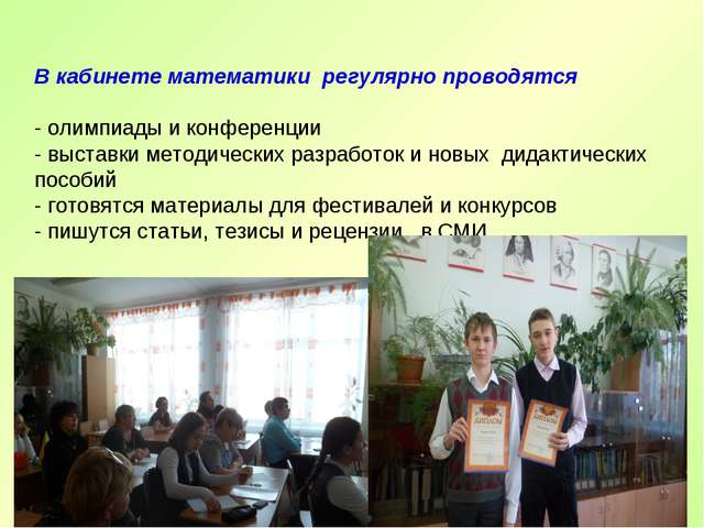 В кабинете математики регулярно проводятся - олимпиады и конференции - выстав...