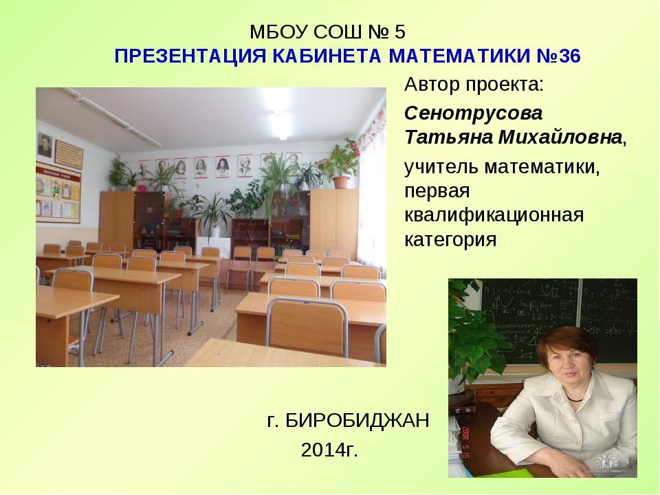МБОУ СОШ № 5 ПРЕЗЕНТАЦИЯ КАБИНЕТА МАТЕМАТИКИ №36 Автор проекта: Сенотрусова...