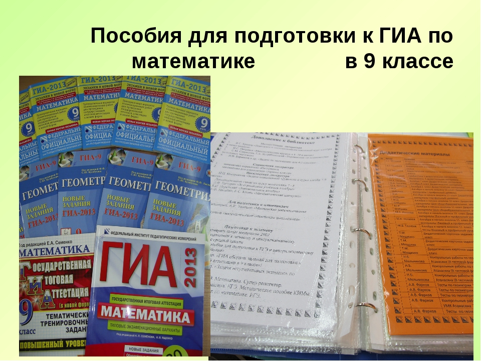 Пособия для подготовки к ГИА по математике в 9 классе