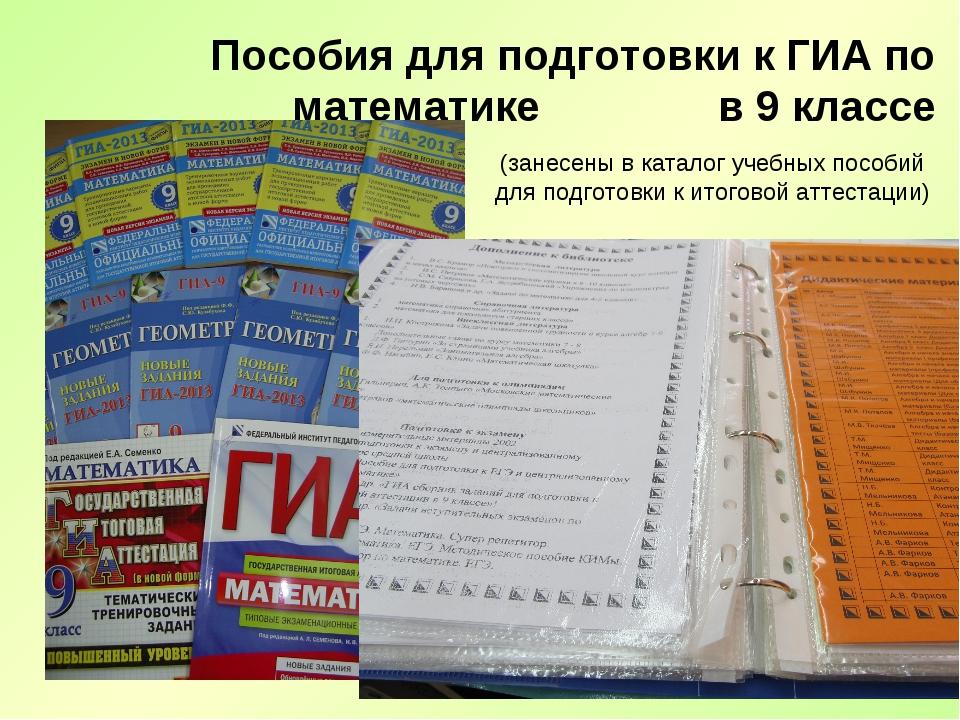 Пособия для подготовки к ГИА по математике в 9 классе (занесены в каталог уче...