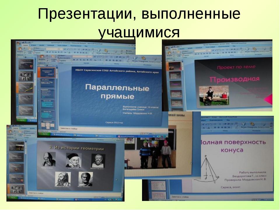 Презентации, выполненные учащимися