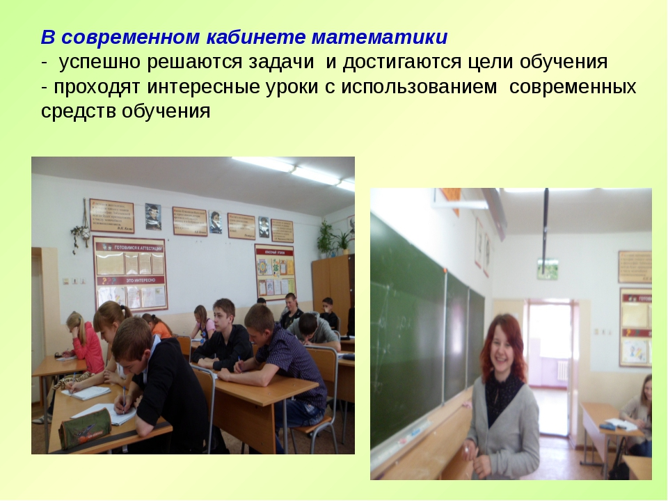 В современном кабинете математики - успешно решаются задачи и достигаются цел...