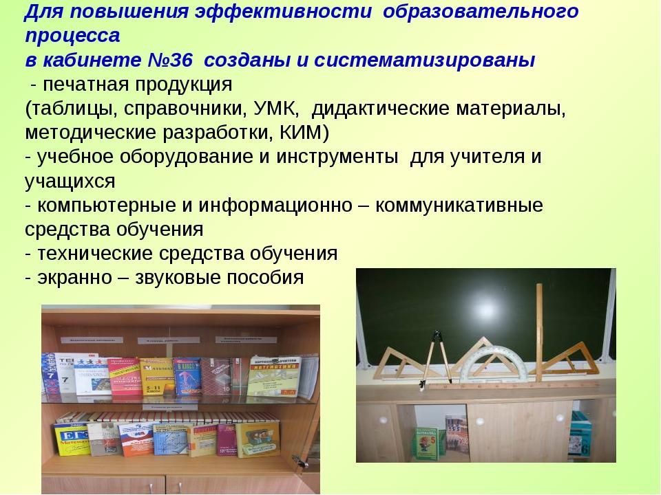 Для повышения эффективности образовательного процесса в кабинете №36 созданы...