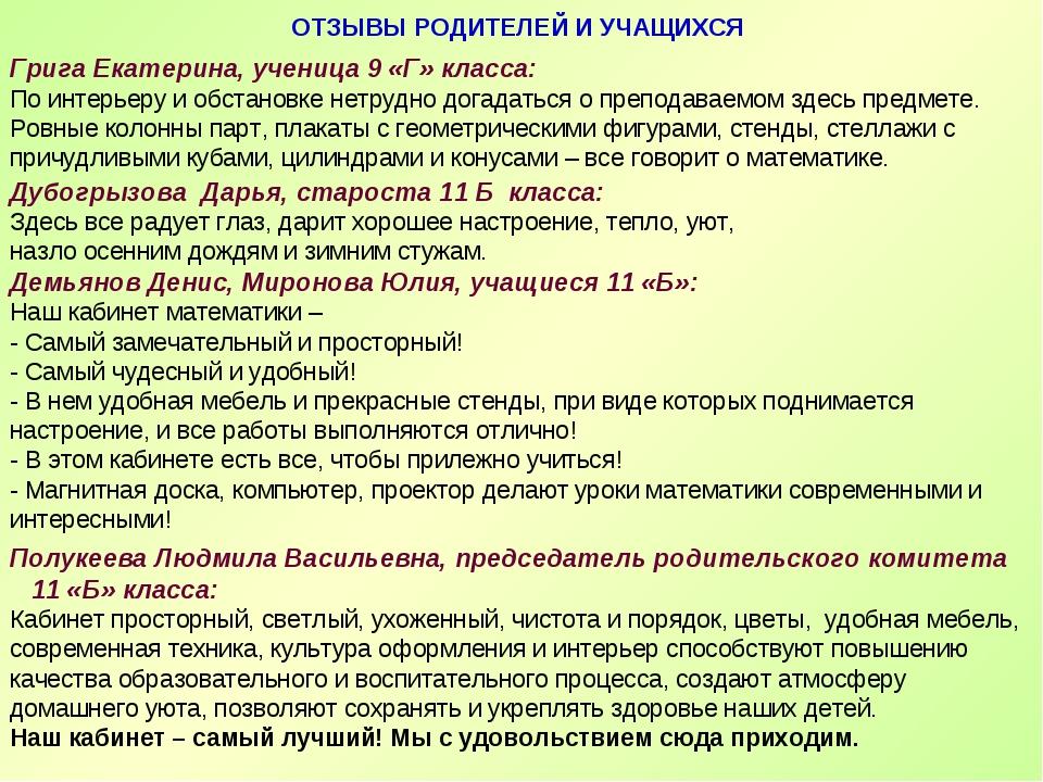 ОТЗЫВЫ РОДИТЕЛЕЙ И УЧАЩИХСЯ Грига Екатерина, ученица 9 «Г» класса: По интерь...