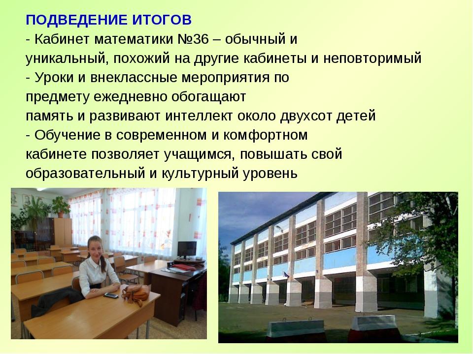 ПОДВЕДЕНИЕ ИТОГОВ - Кабинет математики №36 – обычный и уникальный, похожий н...