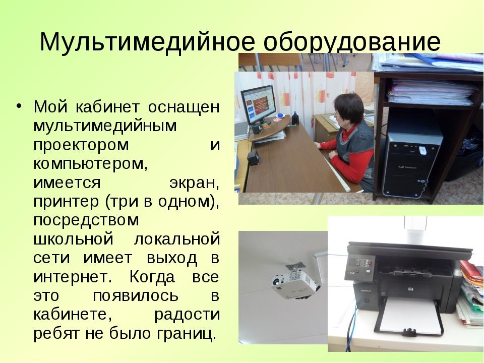 Мультимедийное оборудование Мой кабинет оснащен мультимедийным проектором и к...